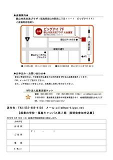 160416_setsumeikai_02.jpg