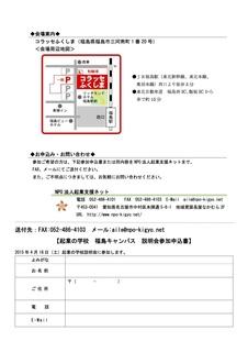 01_setsumeikai_02.jpg