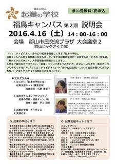 160416_setsumeikai_01.jpg