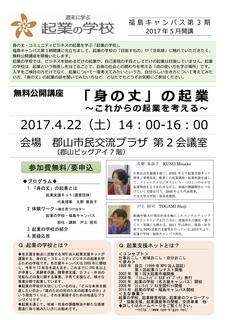 170422_muryokouza_01.jpg