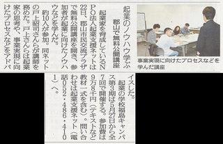 170424_福島民友.jpg