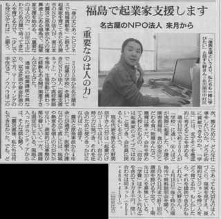 asahi_fukushima150407.jpg