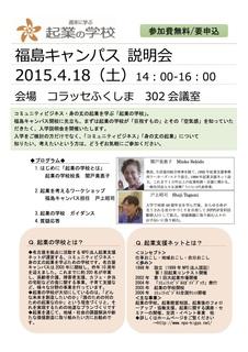 01_setsumeikai_01.jpg
